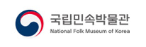 국립민속박물관 National Folk Museum of korea